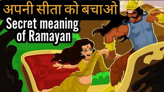 रामायण  का अर्थ | Secret meaning of Ramayan | Ramayana Facts |    Ashish Shukla from Deep Knowledge