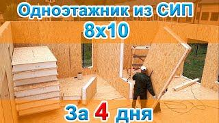 Одноэтажный дом из СИП панелей 10*8 за 4 дня