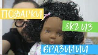 Черня кукла и Подарки из Бразилии новорожденной Раде. Бразильские игрушки и одежда