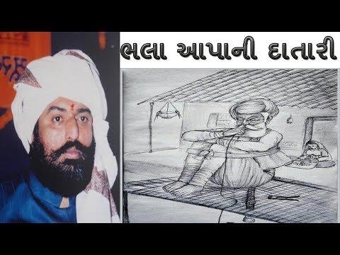 Bhala Aapa | Ishardan Gadhvi | Lok Varta