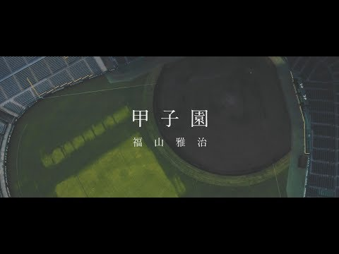 福山雅治 - 甲子園 Special Trailer 〈Original Music Video (Short ver.) + Making〉