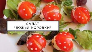 """#Рецепт #Закуски """"Божьи коровки"""" Как приготовить закуску божья коровка?"""