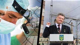 Бюджетні гроші на реформи та контроль Президента над енергетикою