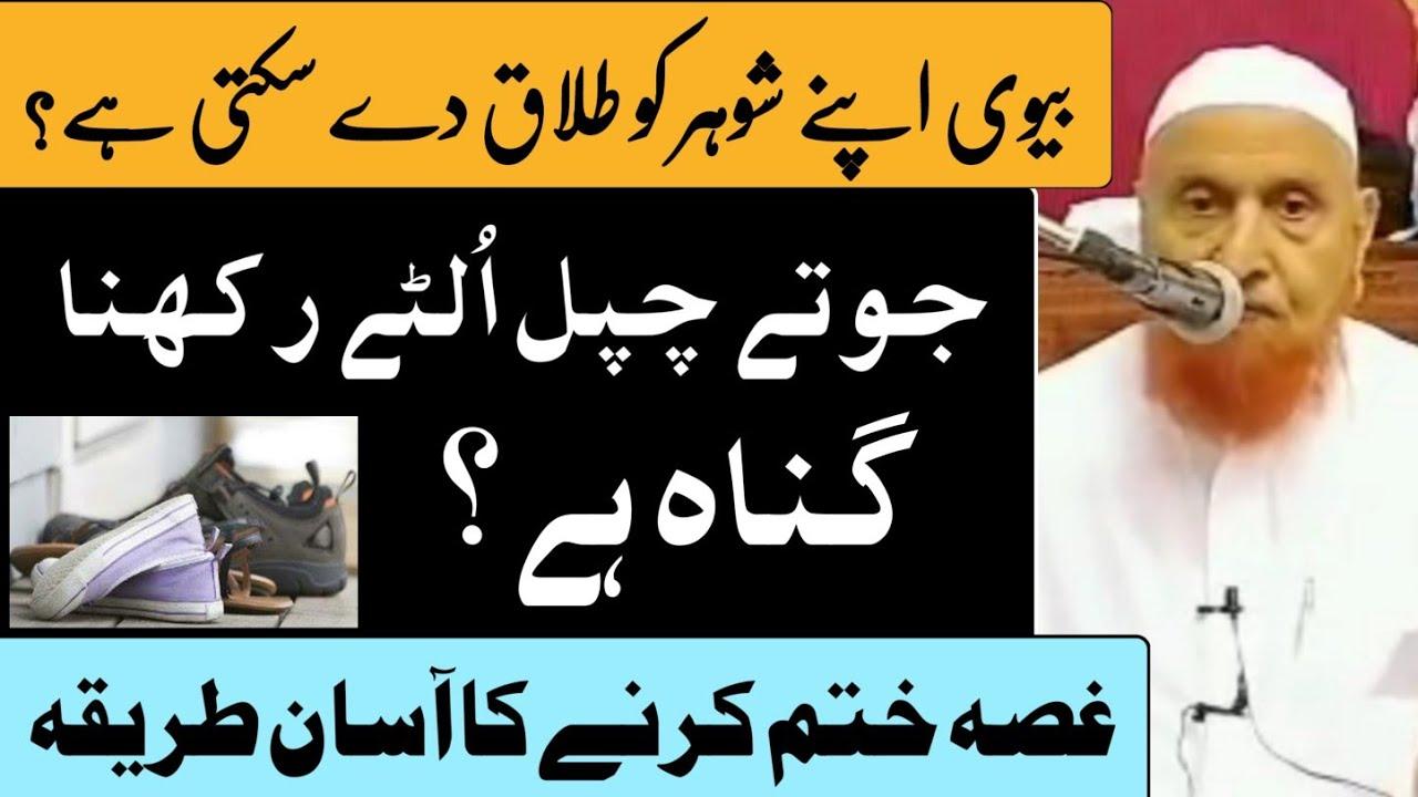 Biwi Apne Shohar Ko Talaq De Sakti Hai? sawal jawab | Maulana Makki Al Hijazi | islamic youtube