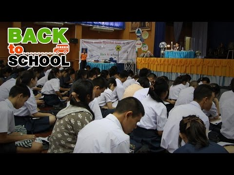 พี่โอ๋ Back To School โรงเรียนนวมินทราชินูทิศ หอวัง นนทบุรี (2556)