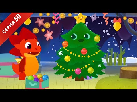 Дракоша Тоша -  Недоверяндия  -  развивающий мультфильм для детей - Новогодняя серия