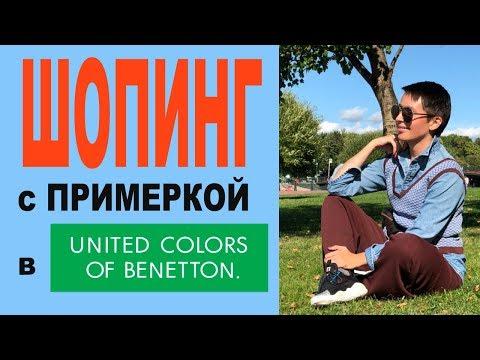 Шопинг в Benetton: обзор с примеркой осенней коллекции