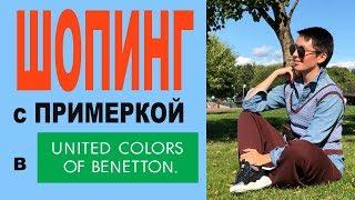 Шопинг в Benetton: обзор с примеркой осенней коллекции - Видео от Anna Yakimova