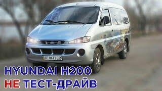 Hyundai H200 2.5 TD.  Почти тест-драйв.