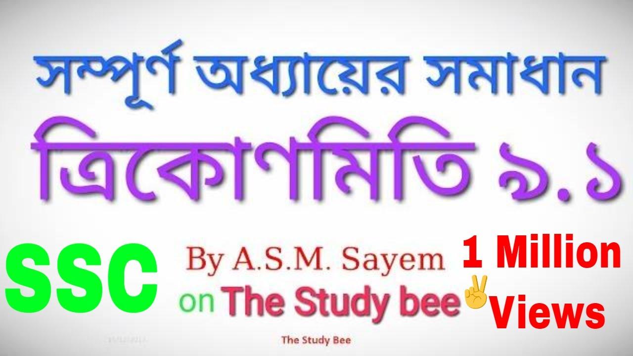ত্রিকোণমিতি ৯ ১ - Trigonometry 9 1 - full chapter Solution (6-25) - class 9  & 10 by A S M Sayem