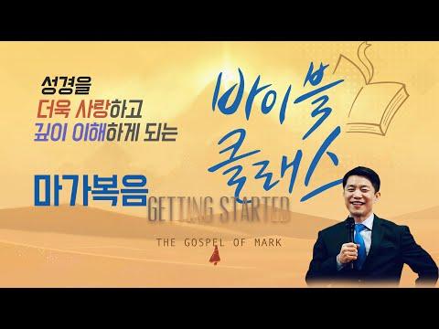 추천강좌, 김요한의 바이블 클래스 '마가복음'