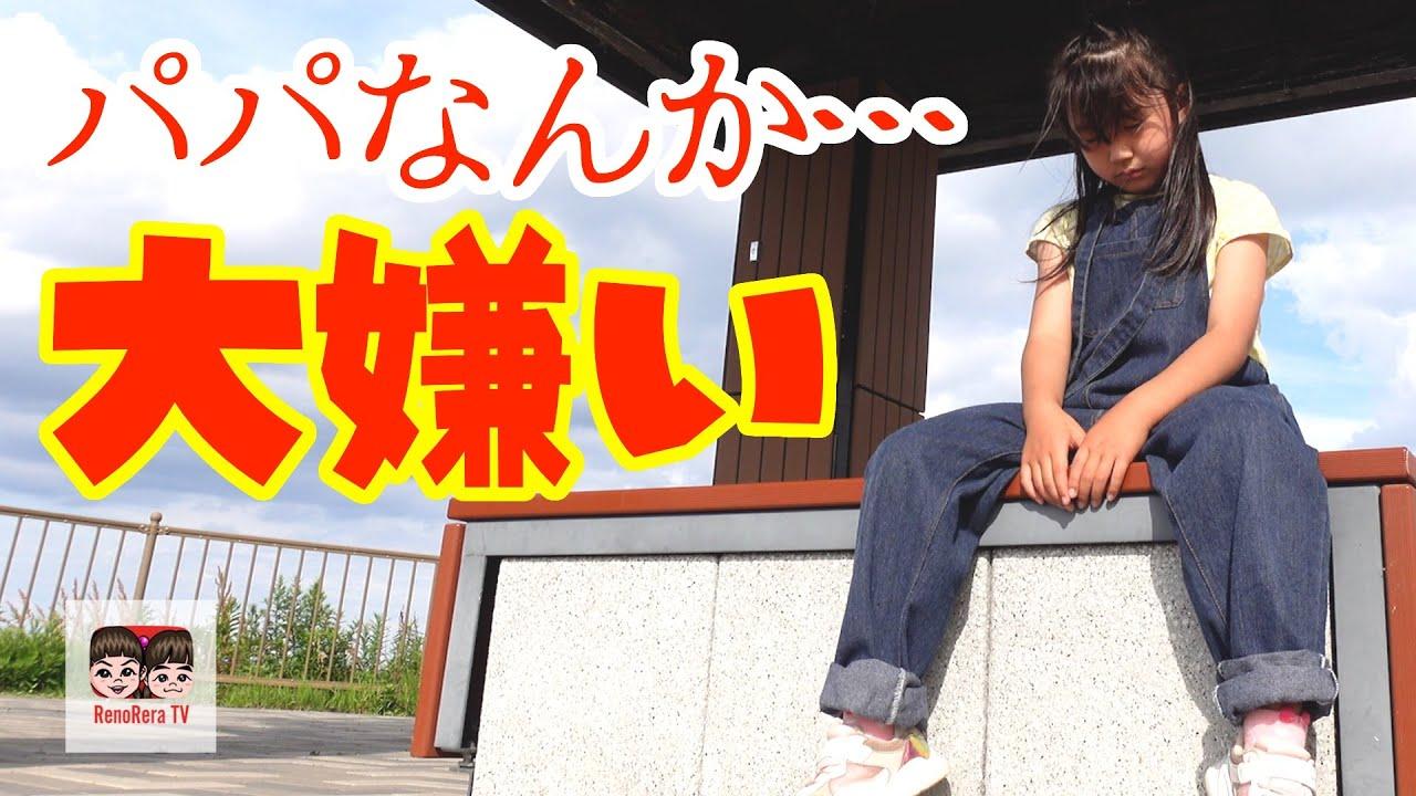 【父娘】パパなんて大嫌い!れのれらTV【#1711】