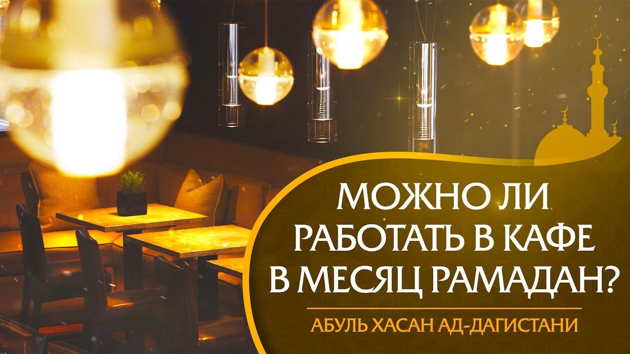 Можно ли работать в кафе в месяц Рамадан?