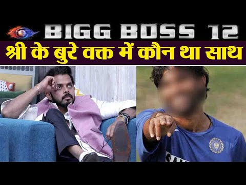 Bigg Boss 12: Sreesanth Reveals who helps him during his Struggle  FilmiBeat