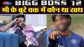 Bigg Boss 12: Sreesanth Reveals who helps him during his Struggle | FilmiBeat