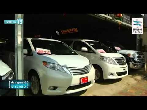 รถยนต์โตโยต้าครองตลาดยานยนต์กัมพูชา - Springnews