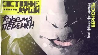 06  Состояние Души, Федор Фендриков - Верность