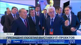 Президент Казахстана посетил выставку IT-проектов