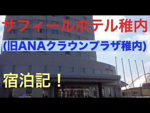 日本最北端最南端04旧ANAクラウンプラザホテル稚内→現サフィールホテル稚内に宿泊