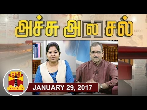 (29/01/2017) Achu A[la]sal | Trending Topics in Newspapers Today | Thanthi TV
