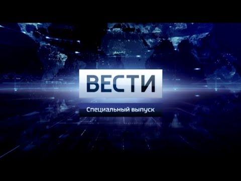Вести СПЕЦИАЛЬНЫЙ выпуск