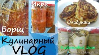 VLOG:Рецепт борща.У нас ЧП.Кабачковая икра,маринованные кабачки,кабачков оладьи.(19.09.18)