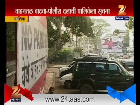 Nashik | Special Report | On Traffic Jam And Parking Problem