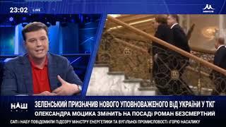 Володимир Пилипенко пояснив, що не так з місією ОБСЄ в Україні