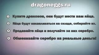 DragonEggs сайт для заработка в интернете