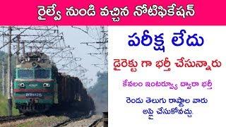 Railway Interview Notification in telugu 2019, Railway jobs Update ap and Ts in telugu
