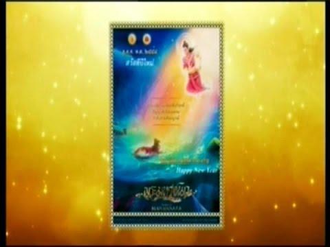 """""""ในหลวง"""" พระราชทานพรปีใหม่ พร้อม ส.ค.ส. ปี 2558 แก่ชาวไทย"""