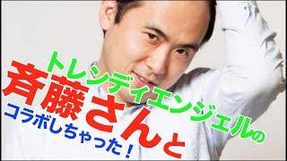 """音×AiRがお笑い芸人""""トレンディエンジェル""""の斎藤さんと一夜限りのコラ..."""