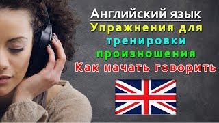 Как улучшить произношение на Английском языке ? Как начать говорить на английском языке ?