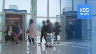 홍콩발 승객 특별검역 첫날…숙소까지 '교차 확인' / …