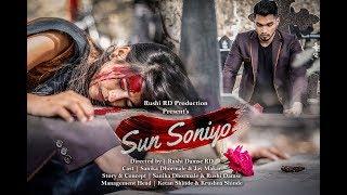 Sun Soniyo | Sanika Dhormale | Jay Makar | RD Production