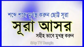 শব্দে শব্দে মুখস্থ করুন সূরা আসর | বাংলা উচ্চারণ সহ | Sura Asor Bangla Translation