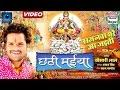 Sajanwa Ghare Aa Jaiti Chhathi Maiya Khesari Lal Yadav छठी mp3 song Thumb