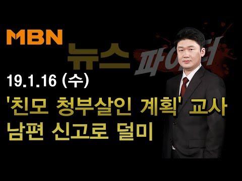 2019년 1월 16일 (수) 뉴스파이터 다시보기 - ''친모 청부살인 계획' 교사, 남편 신고로 덜미'