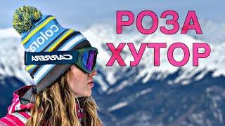 Роза Хутор 2020 Красная поляна в феврале 2020 ЛУчший горнолыжный курорт России