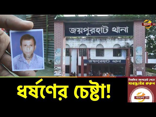 জয়পুরহাটে শিশুকে টয়লেটে নিয়ে ধর্ষণের চেষ্টা করে প্রতিবেশী দাদা | Joypurhat News | Bangla TV