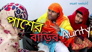 pasher barir Aunty..Bangla Funny Video