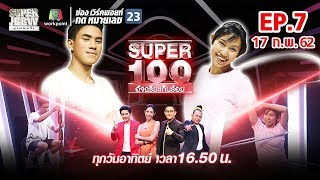 Super 100 อัจฉริยะเกินร้อย | EP.07 | 17 ก.พ. 62 Full HD
