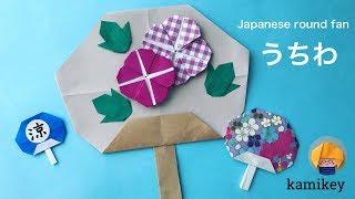 折り紙 うちわ Origami Jpanese round fan