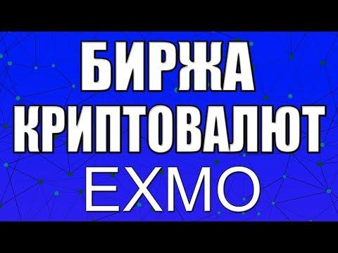 Регистрация на бирже криптовалют Эксмо | Обзор биржи EXMO