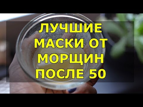 Маски от морщин в 50 лет в домашних условиях