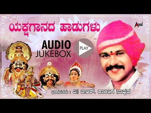 Yakshaganada Haadugalu   G.R.Kalinga Navuda Yakshagana Songs   Yakshagana Songs