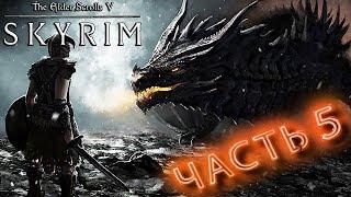 The Elder Scrolls V: Skyrim ➤ ЧАСТЬ 5 ➤ БОЛЬШЕ КВЕСТОВ ➤ ПРОХОЖДЕНИЕ