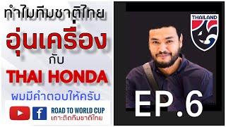 EP 6 : ทีมชาติไทย ทำไมเลือก อุ่นเครื่อง กับ ทีมไทยฮอนด้า ? อยากรู้ตามผมมาครับ