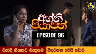 Agni Piyapath Episode 96 || අග්නි පියාපත්  ||  21st December 2020 Thumbnail