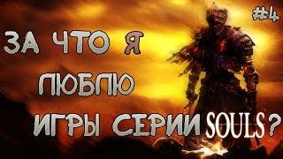 За Что Я Люблю Игры Серии Souls? - #4